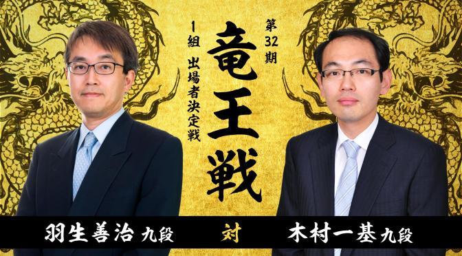 第32期 竜王戦1組 出場者決定戦 羽生善治九段 対 木村一基九段