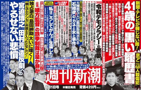 週刊新潮 2019年 8/1 号