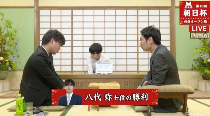歴代優勝者・八代弥七段が3回戦進出/将棋・朝日杯将棋オープン戦一次予選 | AbemaTIMES