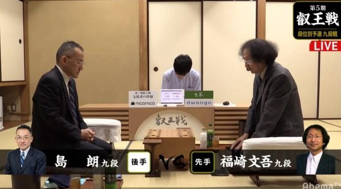 島朗九段 対 福崎文吾九段 対局開始/将棋・叡王戦予選   AbemaTIMES