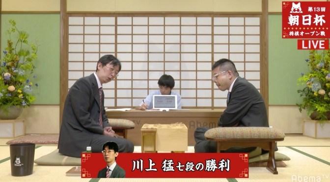 川上猛七段が勝利 午後7時からもう1局/将棋・朝日杯将棋オープン戦