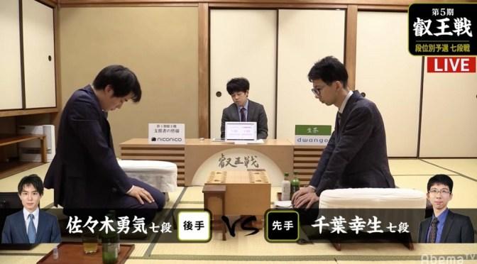 千葉幸生七段 対 佐々木勇気七段 現在対局中/将棋・叡王戦予選 | AbemaTIMES