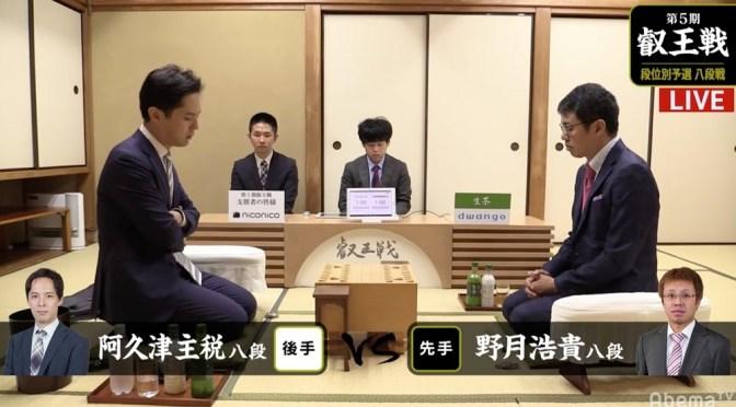 野月浩貴八段 対 阿久津主税八段 本戦出場かけて現在対局中/将棋・叡王戦予選