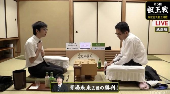 青嶋未来五段が渡辺正和五段に勝利 午後7時から本戦かけてもう一局/将棋・叡王戦予選 | AbemaTIMES