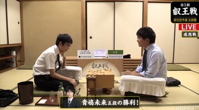 青嶋未来五段が1日2勝で本戦出場決定/将棋・叡王戦予選 | AbemaTIMES