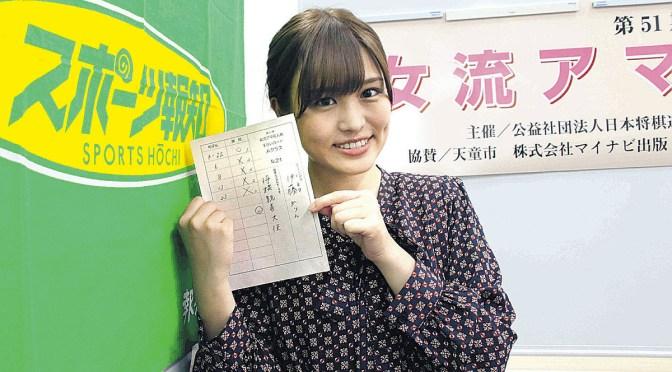 元乃木坂のアマ初段・伊藤かりん、初陣1勝 女流アマ名人戦Aクラスで爪痕残した : スポーツ報知