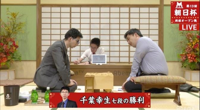 千葉幸生七段が湯上真司アマに勝利 午後7時から二次予選かけた一局へ/将棋・朝日杯将棋オープン戦 | AbemaTIMES