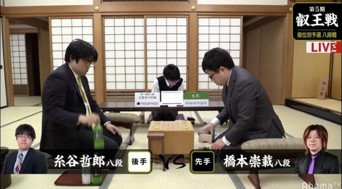 橋本崇載八段 対 糸谷哲郎八段 勝者は午後7時から本戦かけもう一局/将棋・叡王戦予選