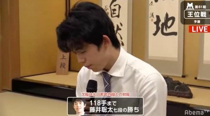 藤井聡太七段、西川和宏六段に勝利 挑決リーグ入りへあと2勝/将棋・王位戦予選 | AbemaTIMES