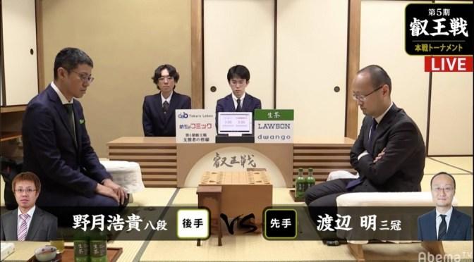 渡辺明三冠、初の叡王に向けてスタート 野月浩貴八段と初戦/叡王戦・本戦