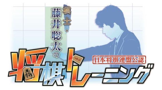 藤井七段が将棋ゲーム監修、来年3月発売 AIと対局も