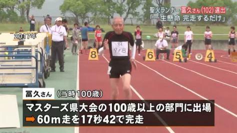 聖火ランナー 富久正二さん(102)選出「一生懸命完走するだけ」 広島