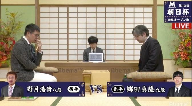 勝者は本戦出場決定 郷田真隆九段 対 野月浩貴八段 現在対局中/将棋・朝日杯二次予選 | AbemaTIMES