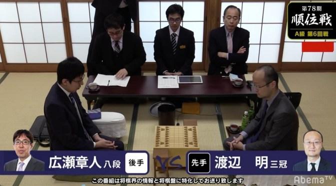 渡辺明三冠、無傷の6連勝なるか 広瀬章人八段と対局開始/将棋・順位戦A級 | AbemaTIMES