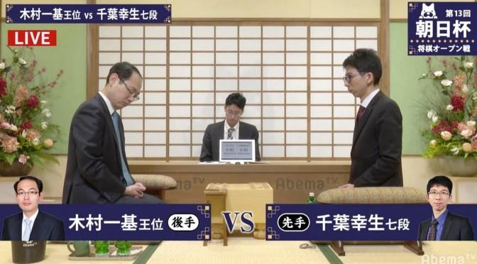 木村一基王位 対 千葉幸生七段 対局開始 勝者は午後7時から本戦かけもう一局/将棋・朝日杯二次予選