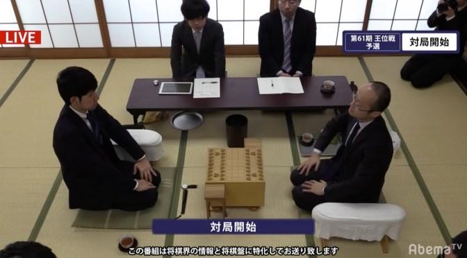 渡辺明三冠VS佐々木大地五段 王位戦予選