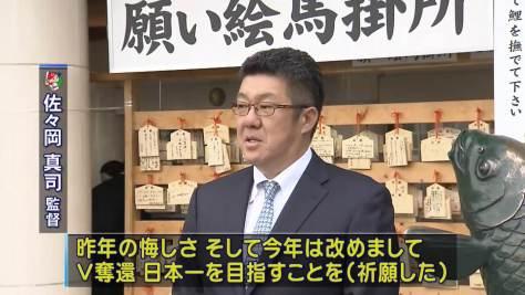 カープ 佐々岡監督ら必勝祈願「V奪還、日本一を目指す」
