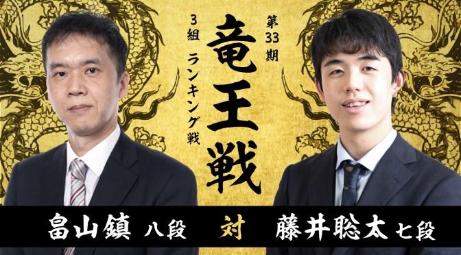 第33期 竜王戦 3組 ランキング戦 畠山鎮八段 対 藤井聡太七段 | AbemaTV