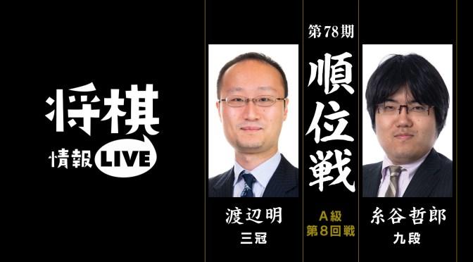 第78期 順位戦 A級 第8回戦 渡辺明三冠 対 糸谷哲郎八段 | AbemaTV