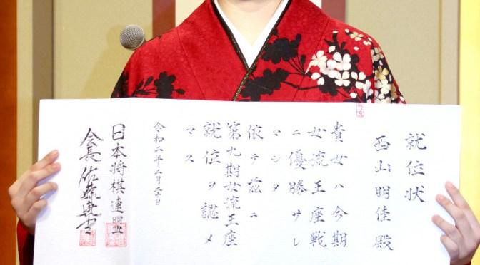 女性初の棋士目指す西山朋佳女流王座 就位式で誓う『どのような結末を迎えようと、心の支えに』 : スポーツ報知