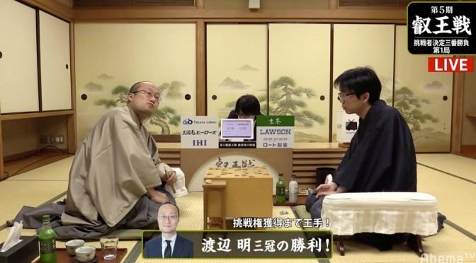 渡辺明三冠が1勝目 叡王戦挑戦者決定三番勝負 第1局
