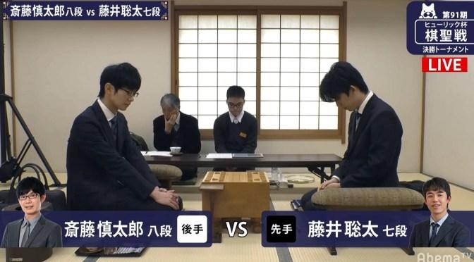 斎藤慎太郎八段VS藤井聡太七段 第91期ヒューリック杯棋聖戦 決勝トーナメント