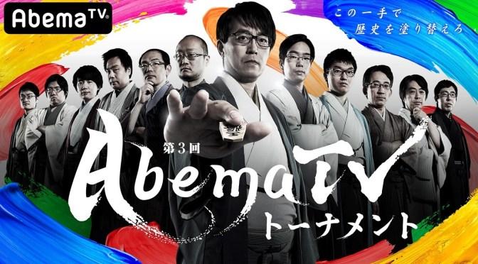「第3回AbemaTVトーナメント」開催決定 今度はなんと団体戦 トップ棋士によるドラフト会議も