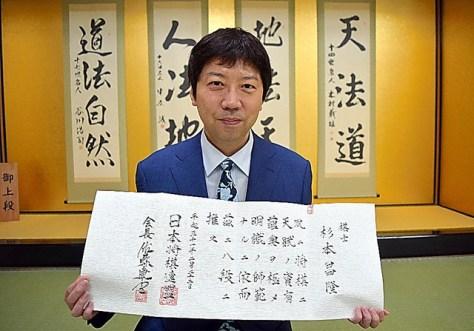 八段の免状を手にする杉本昌隆八段=2019年4月18日、大阪市福島区の関西将棋会館