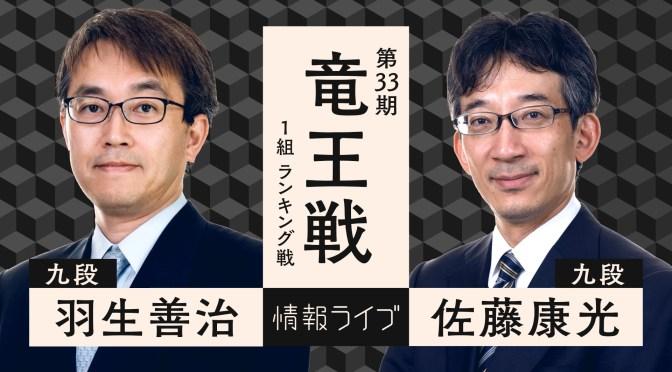 第33期竜王戦 1組ランキング戦 羽生善治九段 vs 佐藤康光九段 | AbemaTV