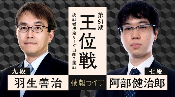 第61期 王位戦 挑戦者決定リーグ 白組 羽生善治九段 対 阿部健治郎七段 | AbemaTV