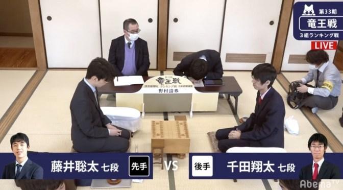 藤井聡太七段VS千田翔太七段 第33期竜王戦3組ランキング戦
