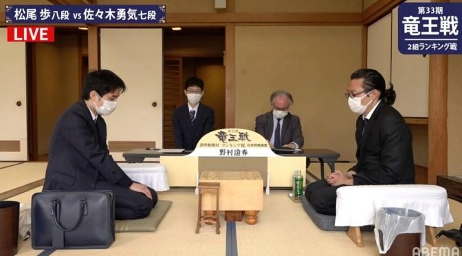 松尾歩八段 vs 佐々木勇気七段|第33期 竜王戦 2組ランキング戦準決勝