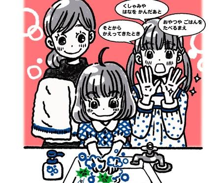 漫画家の羽海野チカさんがツイッターにアップした手洗い啓発イラスト