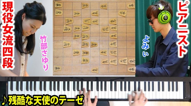 音楽経験ゼロでも将棋の女流棋士ならピアニストとセッションできちゃうのか?前編(♪残酷な天使のテーゼ)【竹部さゆり×よみぃ】