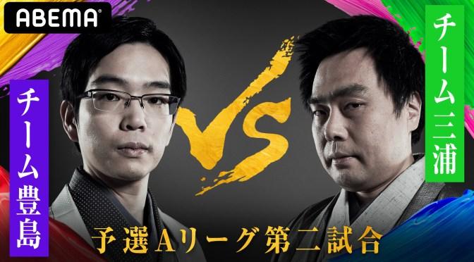 チーム豊島VSチーム三浦 ファン予想は72%がチーム豊島の勝利/将棋・AbemaTVトーナメント | ABEMA TIMES