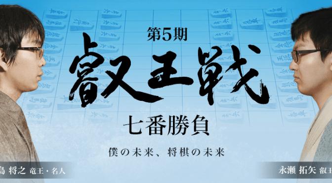 第5期叡王戦七番勝負