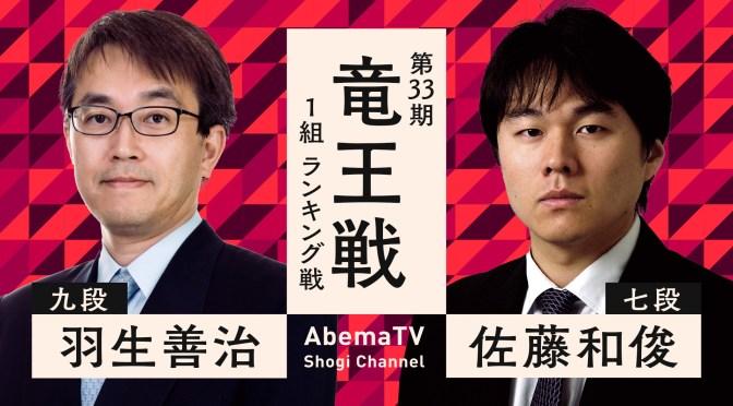 第33期 竜王戦 1組 ランキング戦 羽生善治九段 対 佐藤和俊七段 | ABEMA