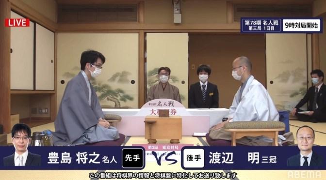 豊島将之名人VS渡辺明三冠 第78期名人戦七番勝負第3局