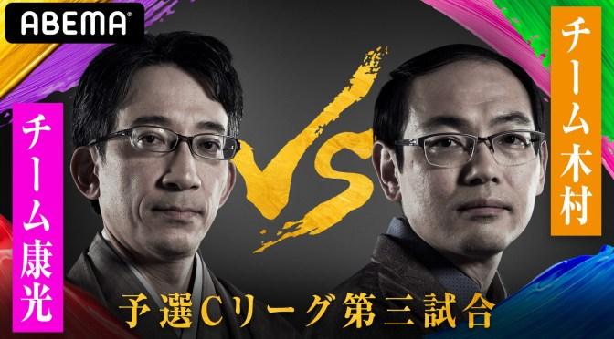 チーム木村VSチーム康光 ファン予想は75.7%がチーム康光の勝利と圧倒/将棋・AbemaTVトーナメント | ABEMA TIMES