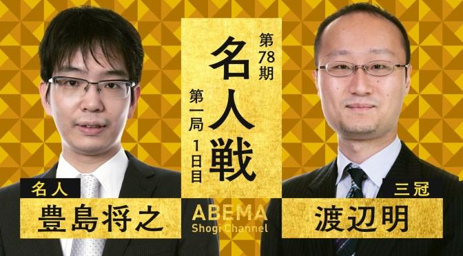 第78期名人戦 五番勝負第1局1日目 豊島将之名人 vs 渡辺明三冠 | ABEMA
