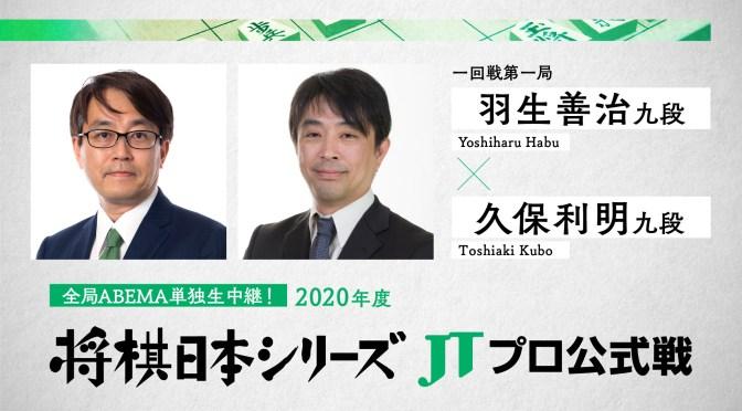 2020年度「将棋日本シリーズ」 一回戦第一局 羽生善治九段 対 久保利明九段 | ABEMA