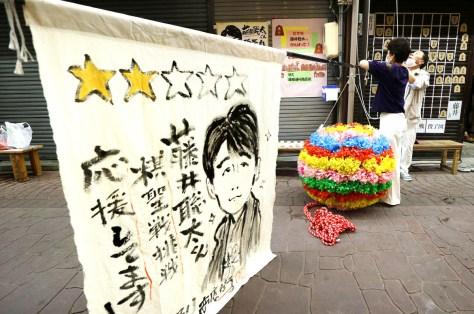 藤井聡太七段の地元、愛知県瀬戸市の商店街で、敗戦を受け片付けられる垂れ幕とくす玉