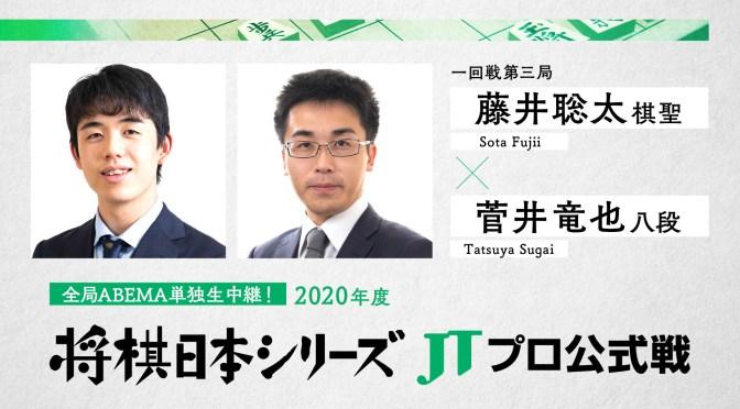 2020年度「将棋日本シリーズ」 一回戦第三局 藤井聡太棋聖 対 菅井竜也八段 | ABEMA
