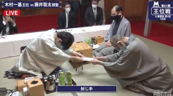 藤井聡太二冠の「封じ手」オークション開始から2時間で250万円超えの大反響