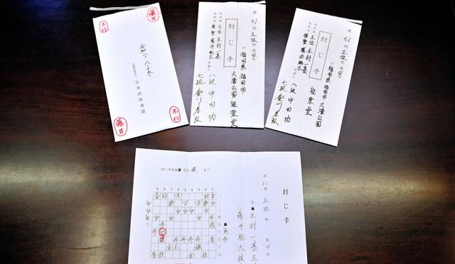 藤井二冠の封じ手、1500万円で落札 被災地に寄付へ