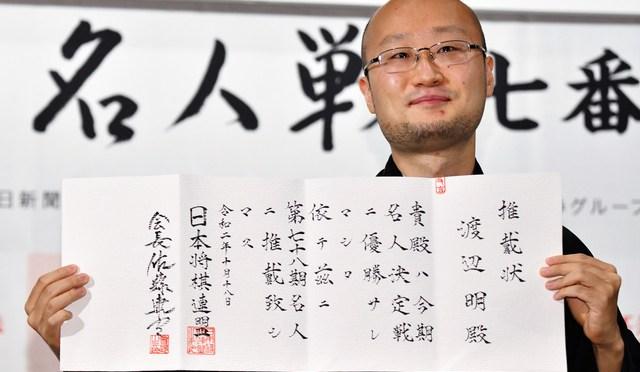 将棋・渡辺明名人が就位式「棋士人生の大きな転換期に」
