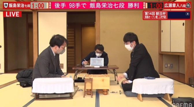 飯島栄治七段が二次予選決勝に進出|第14回朝日杯将棋オープン戦二次予選
