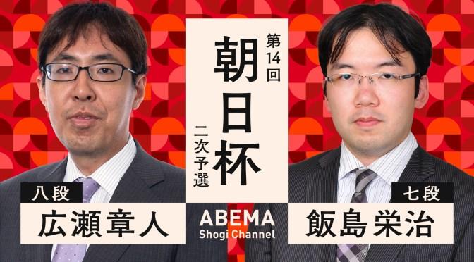 第14回朝日杯将棋オープン戦二次予選 広瀬章人八段 対 飯島栄治七段 | ABEMA