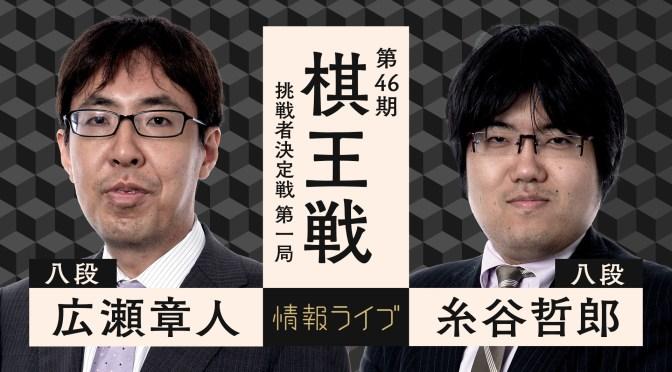 第46期棋王戦挑戦者決定戦第一局 広瀬章人八段 対 糸谷哲郎八段 | ABEMA