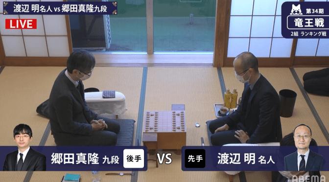 渡辺明名人 vs 郷田真隆九段|第34期竜王戦1組ランキング戦